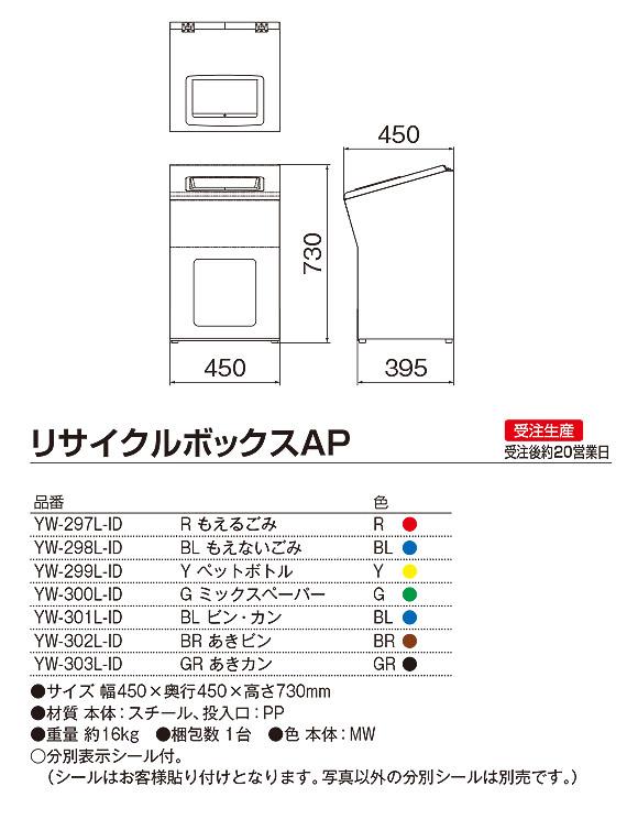 山崎産業 リサイクルボックスAP - ゴミ袋の交換がカンタンにできる跳ね上げ開閉式タイプ 04