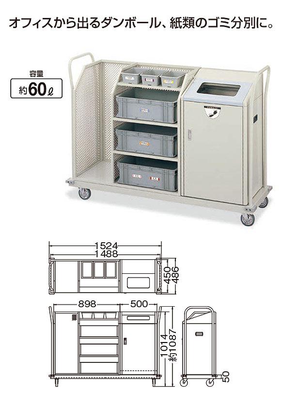 山崎産業 リサイクルボックス RBK-500SP 1段キャリー 01