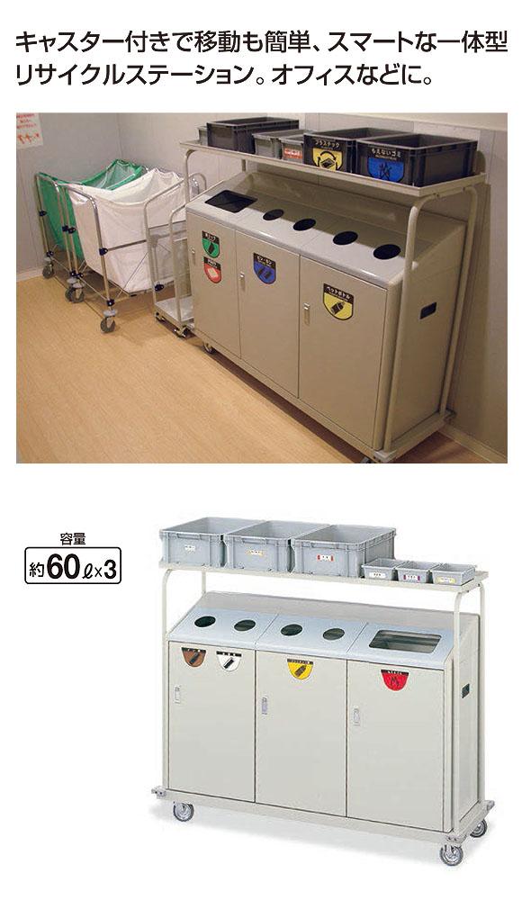 山崎産業 リサイクルボックス RBK-500TRP 2段キャリー 01