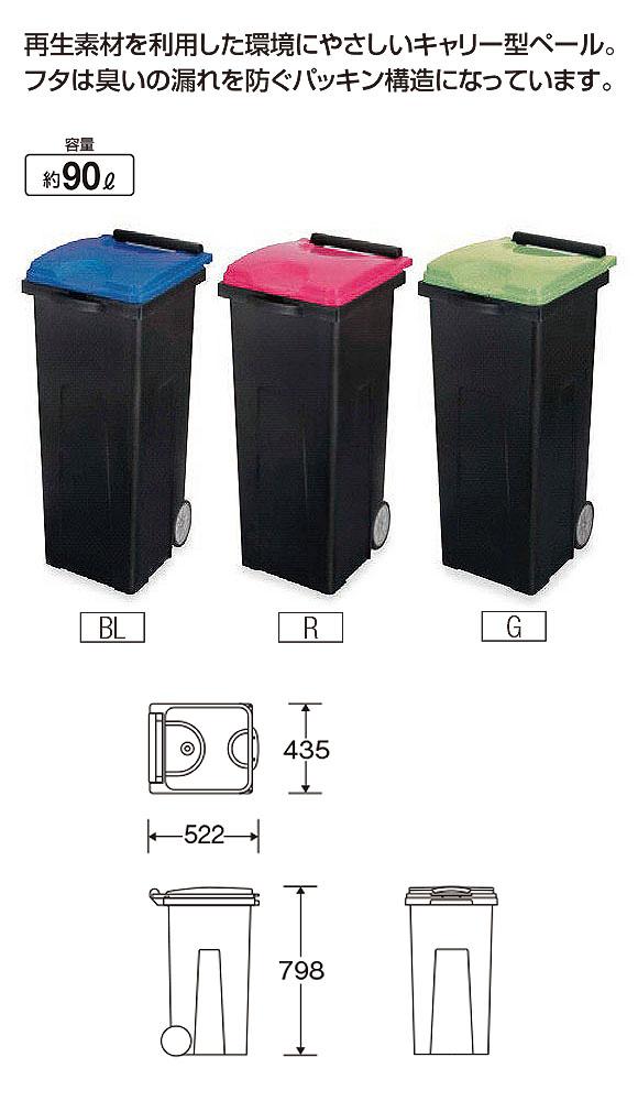 山崎産業 リサイクルカート#90エコ - 再生素材を利用した環境にやさしいキャリー型ペール 01