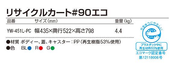 山崎産業 リサイクルカート#90エコ - 再生素材を利用した環境にやさしいキャリー型ペール 02