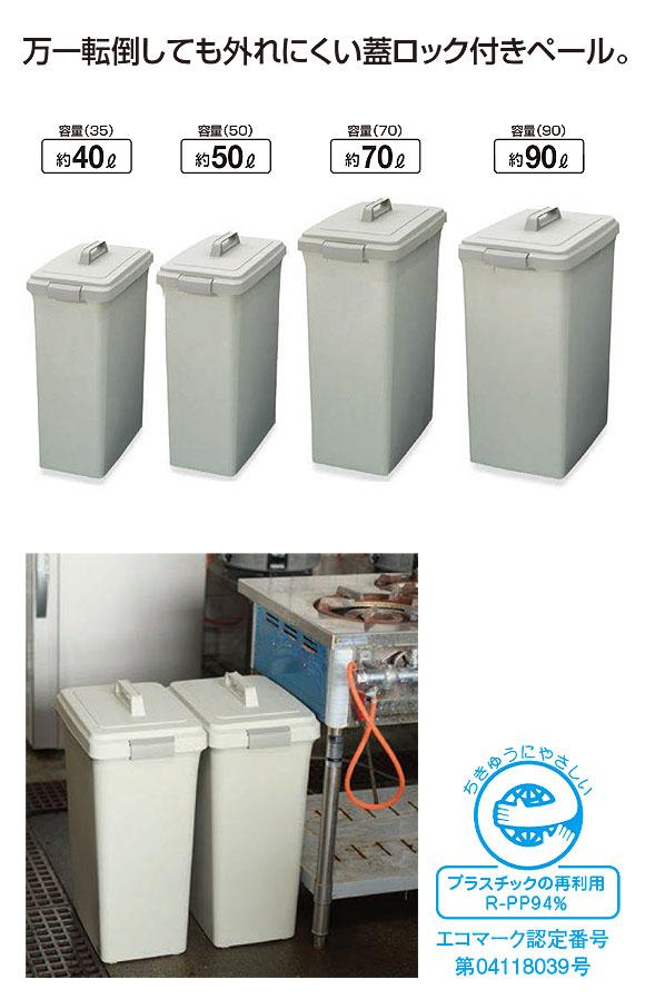 山崎産業 リサイクルトラッシュECO(ボディ・平蓋セット) - 再生PPを使用した蓋ロック付きペール 01