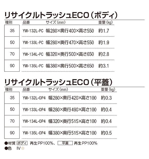 山崎産業 リサイクルトラッシュECO(ボディ・平蓋セット) - 再生PPを使用した蓋ロック付きペール 02