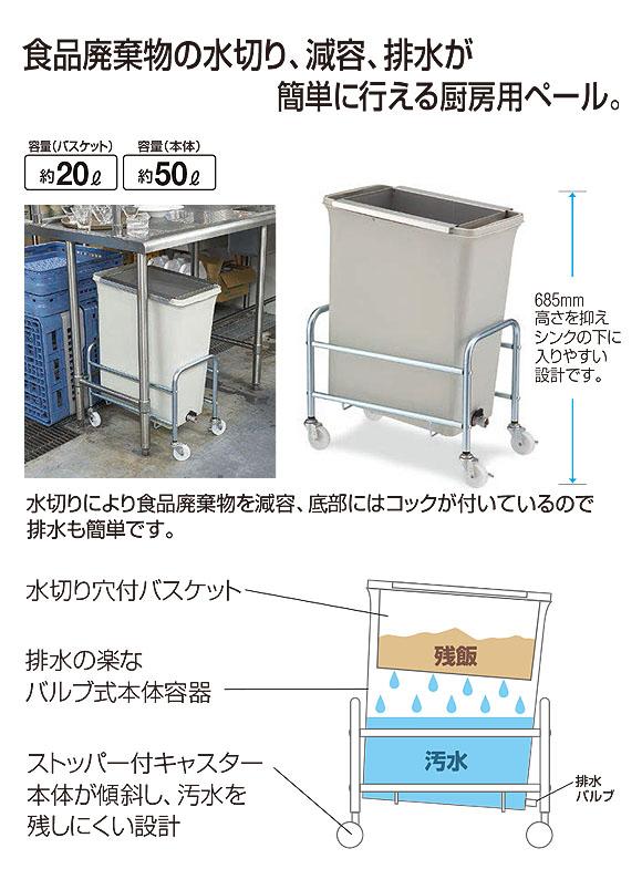 山崎産業 リサイクルトラッシュ ECO-50 バルブ式セット - 食品廃棄物の水切り、減容、排水が簡単に行える厨房用ペール 01