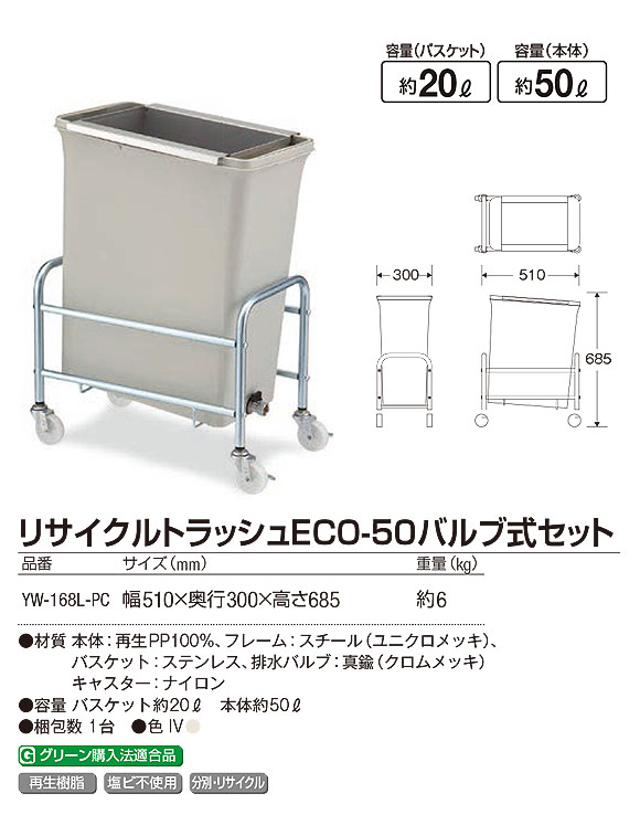 山崎産業 リサイクルトラッシュ ECO-50 バルブ式セット - 食品廃棄物の水切り、減容、排水が簡単に行える厨房用ペール 03