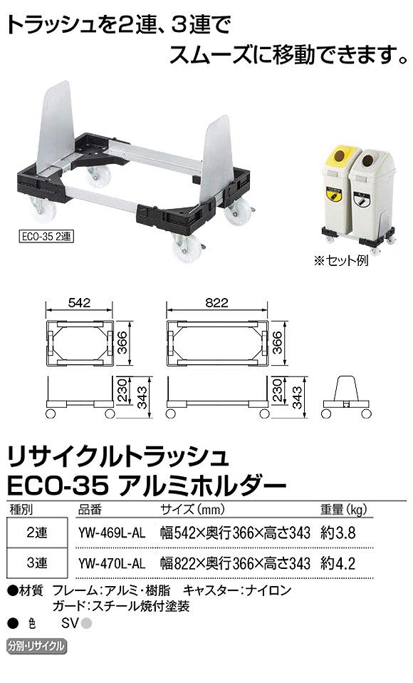 山崎産業 リサイクルトラッシュ アルミホルダー 01