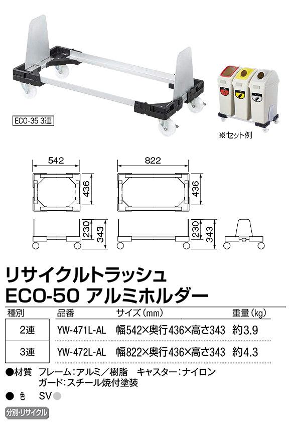 山崎産業 リサイクルトラッシュ アルミホルダー 02