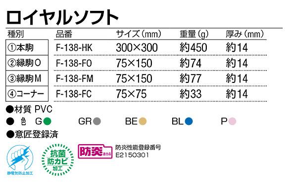 山崎産業 ロイヤルソフト - クッション性の高い水切りマット 04