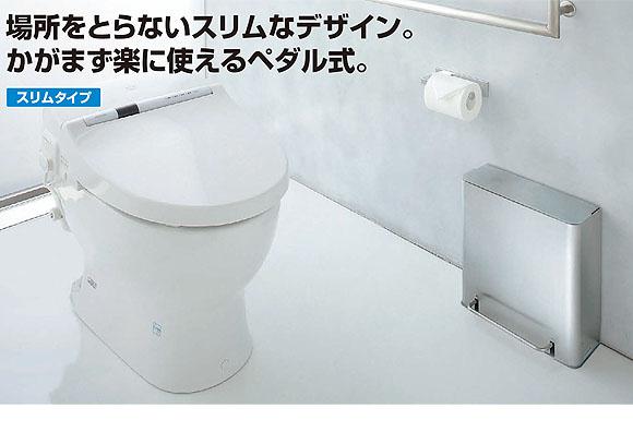 山崎産業 サニタリーボックス ST F4 [約5L] - 場所をとらないスリムなデザイン!楽に使えるペダル式 01