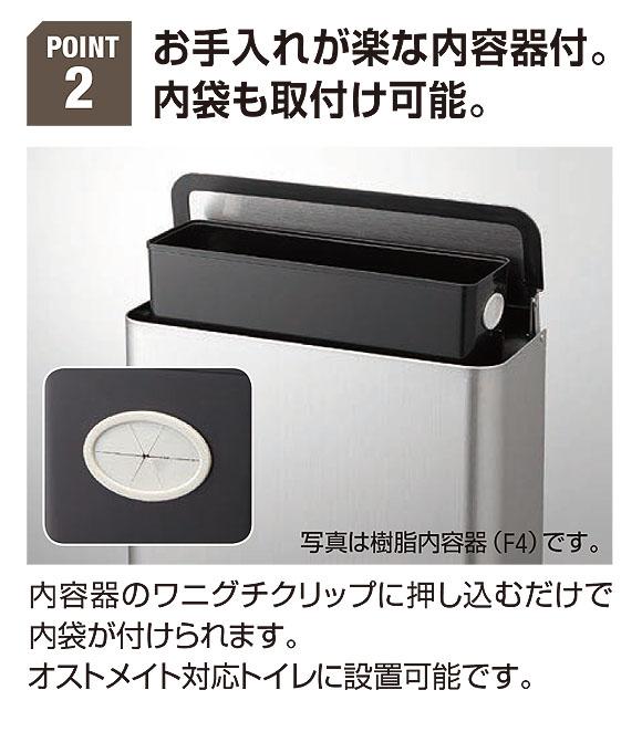 山崎産業 サニタリーボックス ST F4 [約5L] - 場所をとらないスリムなデザイン!楽に使えるペダル式 03