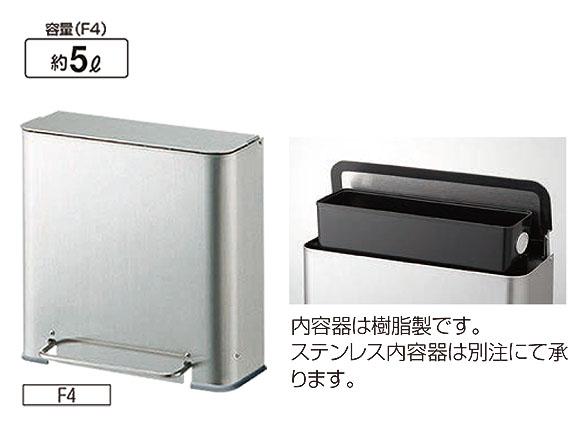 山崎産業 サニタリーボックス ST F4 [約5L] - 場所をとらないスリムなデザイン!楽に使えるペダル式 05