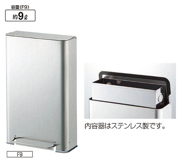 山崎産業 サニタリーボックス ST F9 [約9L] - 場所をとらないスリムなデザイン!楽に使えるペダル式 06