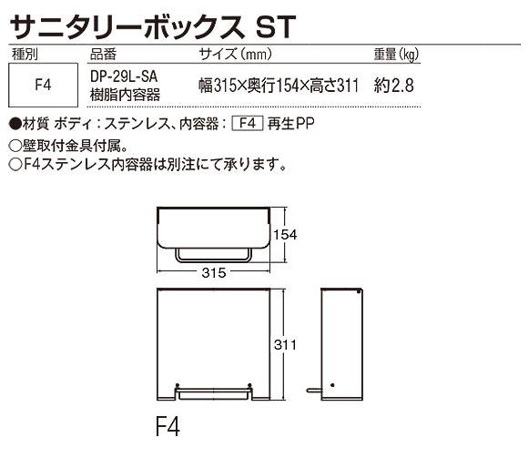 山崎産業 サニタリーボックス ST F4 [約5L] - 場所をとらないスリムなデザイン!楽に使えるペダル式 07