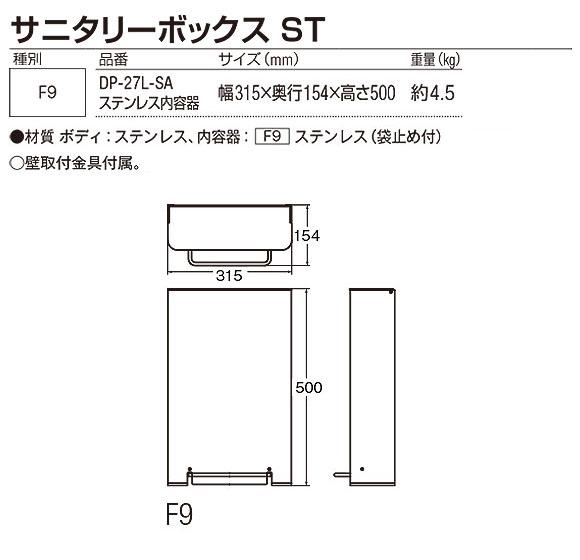 山崎産業 サニタリーボックス ST F9 [約9L] - 場所をとらないスリムなデザイン!楽に使えるペダル式 08