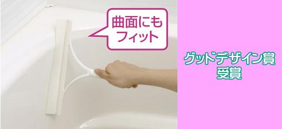 山崎産業 Satto ウォータースクイジー 01