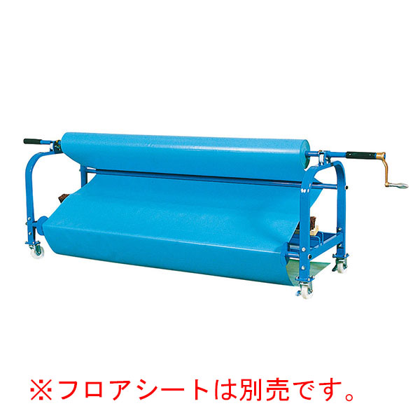 山崎産業 フロアシート巻取り機 - 体育館、ワクチン接種会場などの床面保護シート管理に