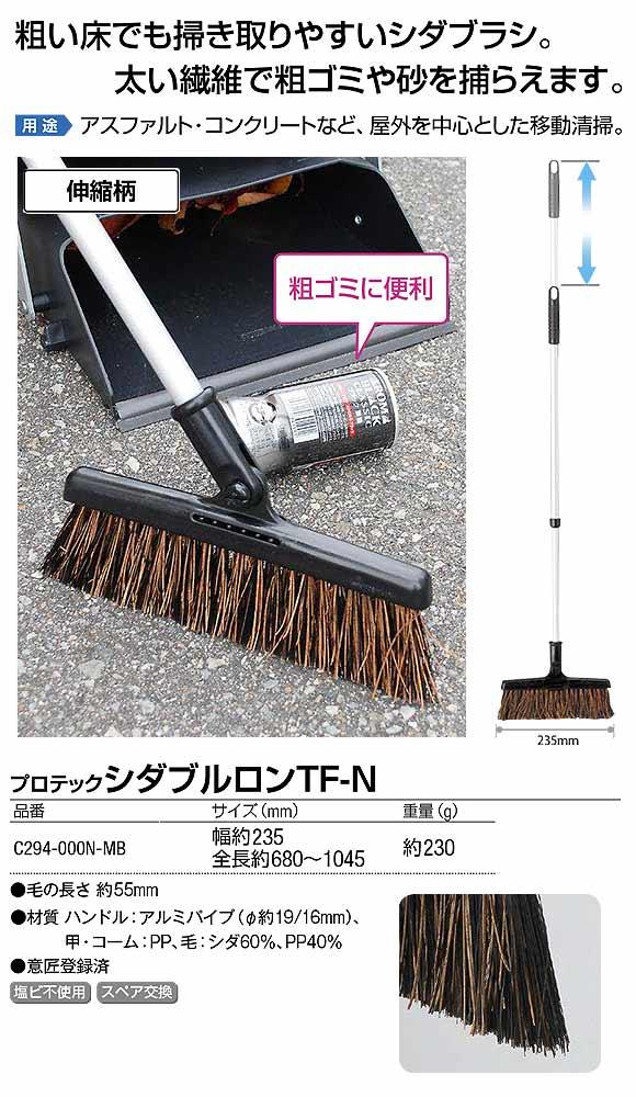 山崎産業 プロテック シダブルロン TF-N 02
