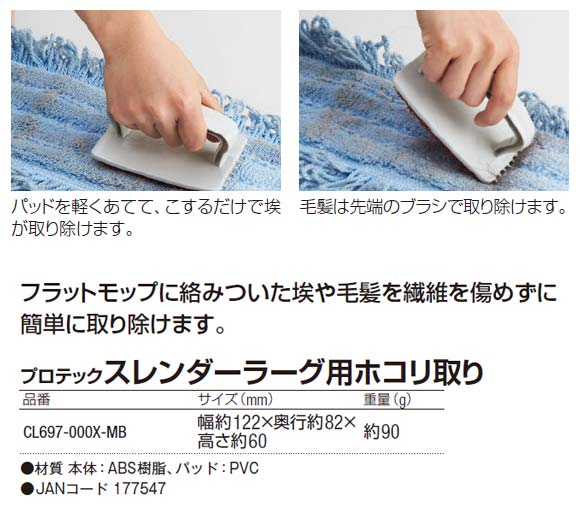 山崎産業 プロテック スレンダーラーグ用ホコリ取り商品詳細01