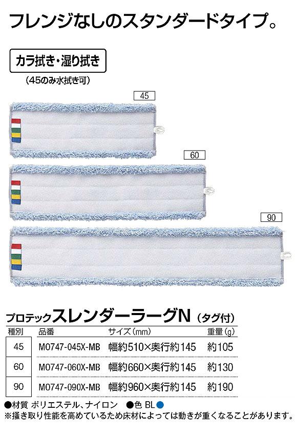 山崎産業 プロテック スレンダーラーグN(タグ付) - フレンジなしのスタンダードタイプ 商品詳細01