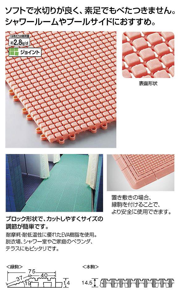 山崎産業 素足スノコ - シャワールームやプールサイドに最適 01