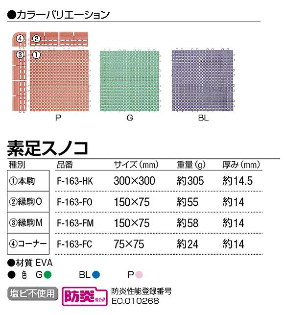 山崎産業 素足スノコ - シャワールームやプールサイドに最適 02