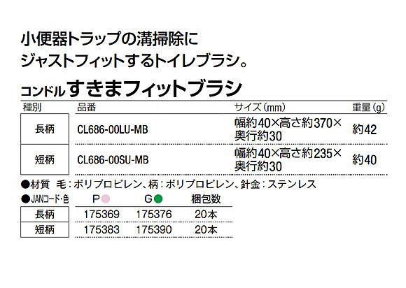 山崎産業 すきまフィットブラシ 02