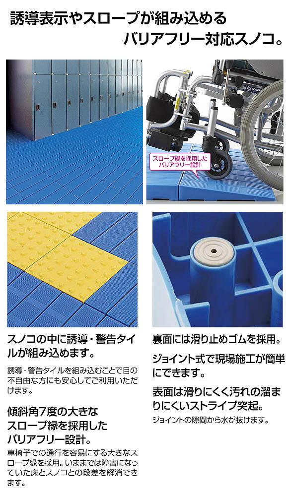 山崎産業 システムスノコ - 誘導表示やスロープが組み込めるバリアフリー対応スノコ 01