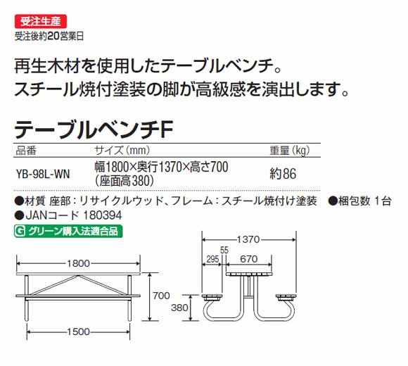 山崎産業 テーブルベンチF - リサイクルウッド使用で環境にやさしい一体型ベンチ【代引不可】商品詳細01