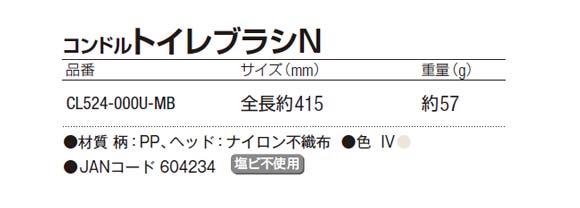 山崎産業 トイレブラシN01