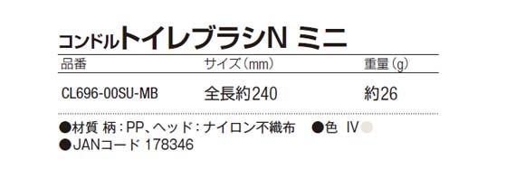山崎産業 トイレブラシN ミニ01
