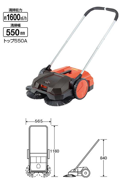 山崎産業 コンドル ロードスイーパートップ550A (手動式)