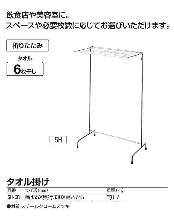 テラモト 小物ほしGS 01