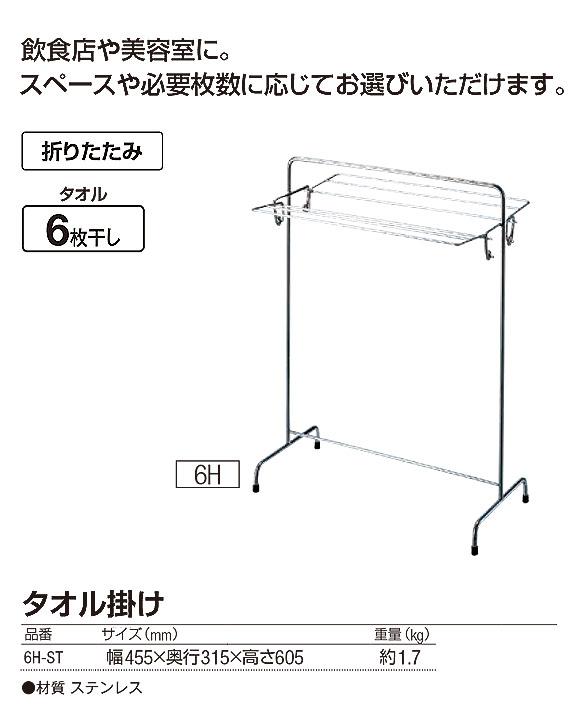 山崎産業 タオル掛け 6H-ST - タオルが6枚干せる折りたたみ式スチールステンレス製タオル掛け 01