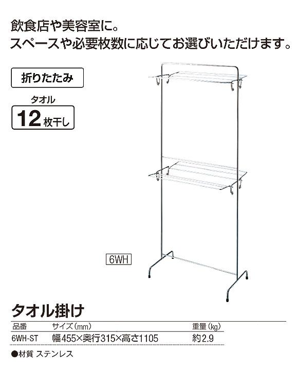 山崎産業 タオル掛け 6WH-ST - タオルが6枚干せる折りたたみ式スチールステンレス製タオル掛け 01