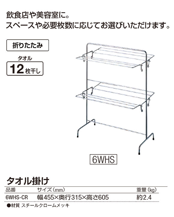 山崎産業 タオル掛け 6WHS-CR - タオルが12枚干せる折りたたみ式スチールクロームメッキ製タオル掛け 01