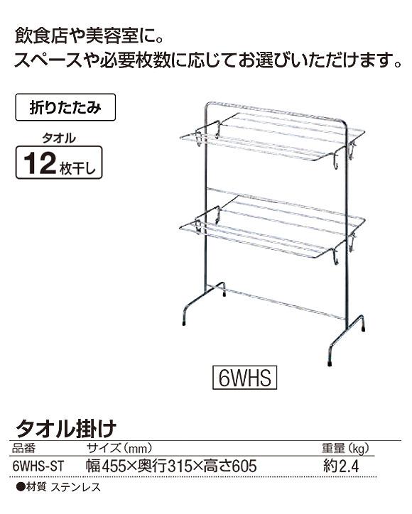 山崎産業 タオル掛け 6WHS-ST - タオルが12枚干せる折りたたみ式ステンレス製タオル掛け 01