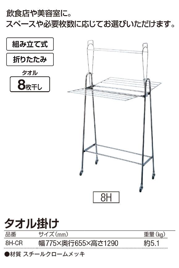 山崎産業 タオル掛け 12H-CR - タオルが12枚干せる折りたたみ式スチールクロームメッキ製タオル掛け 01