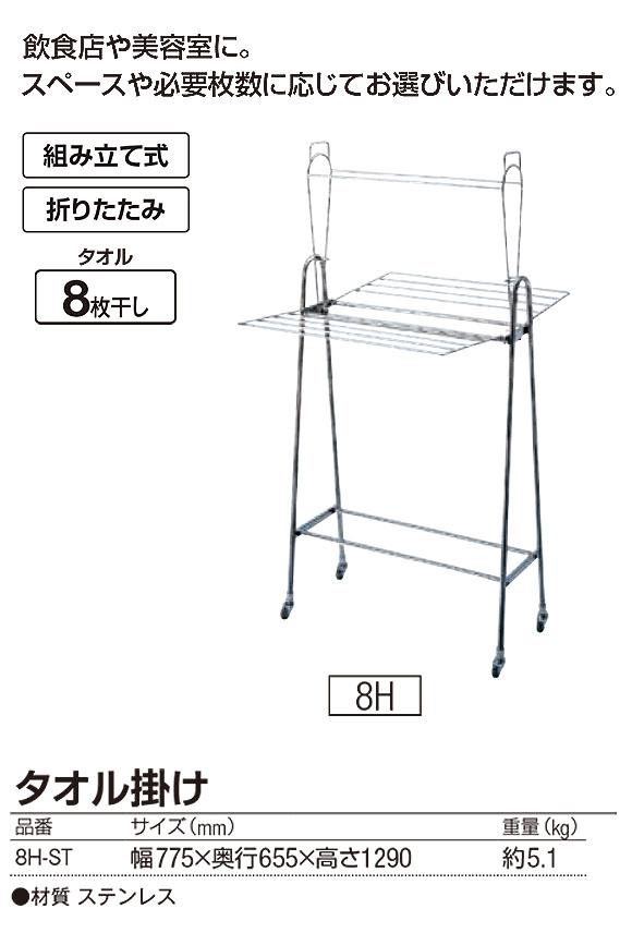 山崎産業 タオル掛け 8H-ST - タオルが8枚干せる折りたたみ式ステンレス製タオル掛け 01