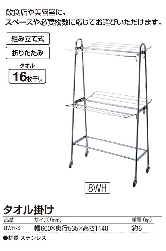 山崎産業 タオル掛け 8WH-ST - タオルが16枚干せる折りたたみ式ステンレス製タオル掛け 01