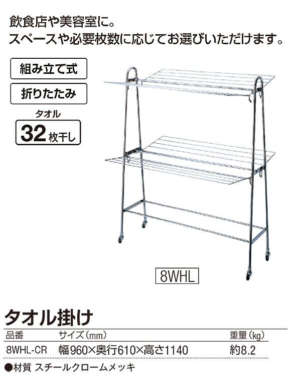 山崎産業 タオル掛け 8WHL-CR - タオルが32枚干せる折りたたみ式スチールクロームメッキ製タオル掛け 01