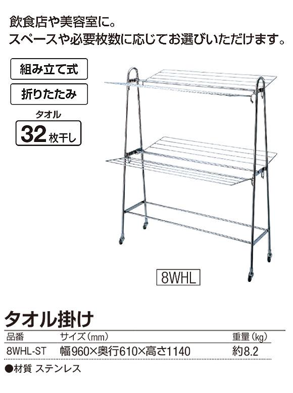 山崎産業 タオル掛け 8WHL-ST - タオルが32枚干せる折りたたみ式ステンレス製タオル掛け 01