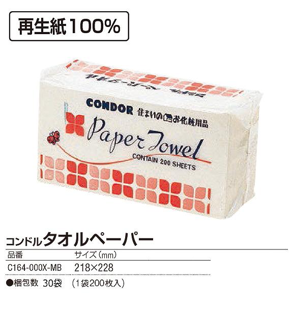 山崎産業 コンドル タオルペーパー (1袋200枚入) - 再生紙100%使用のペーパータオル 01