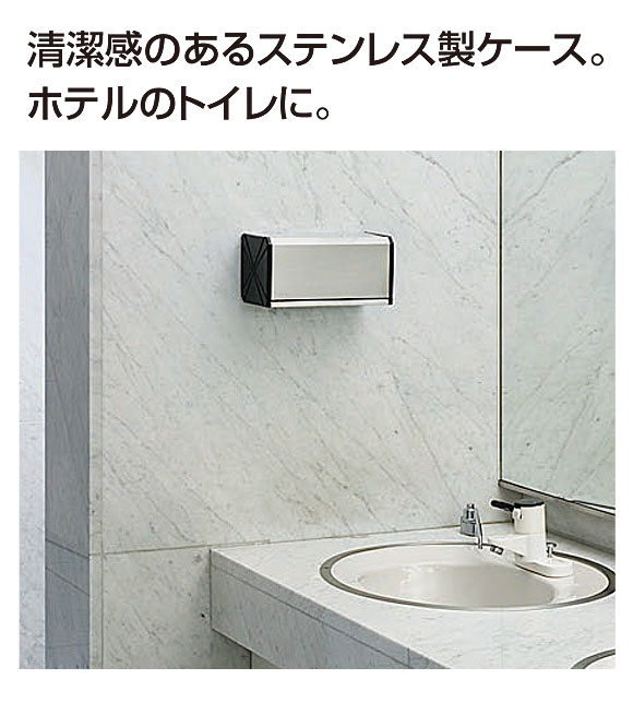 山崎産業 タオルペーパーケース - 清潔感のあるステンレス製ケース 01