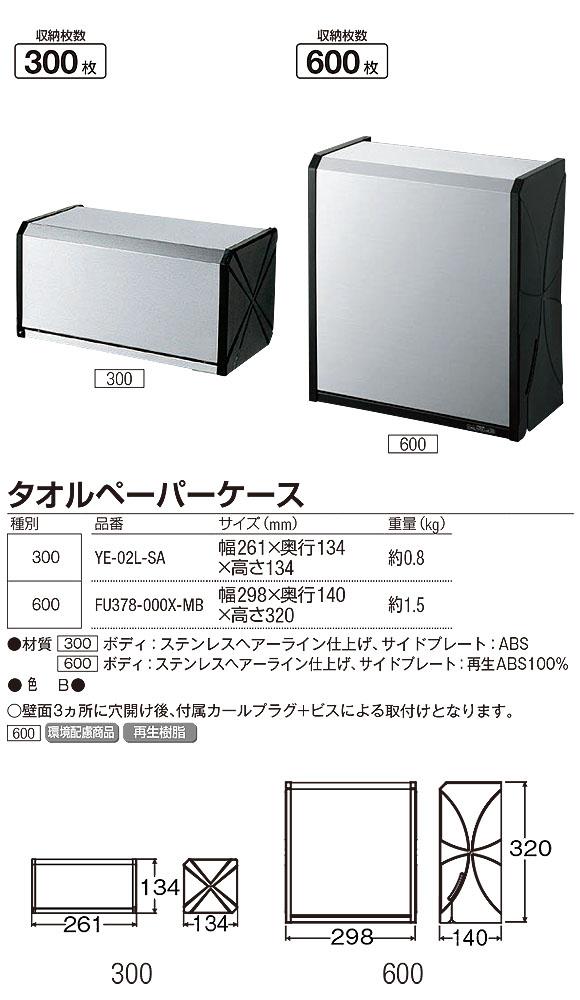 山崎産業 タオルペーパーケース - 清潔感のあるステンレス製ケース 02