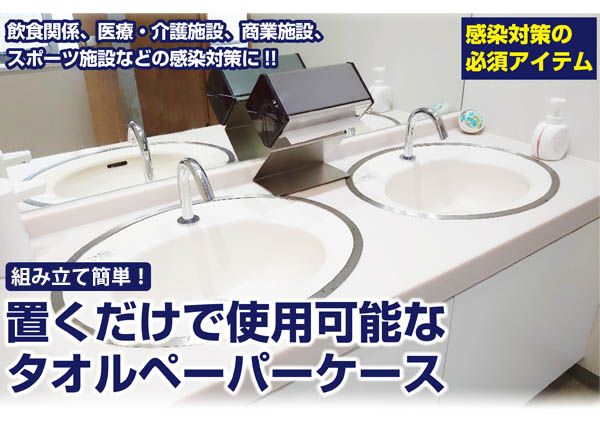 山崎産業 タオルペーパーケース スタンド付き 01