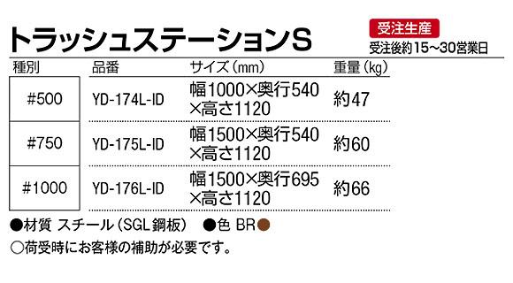 ■受注生産品■山崎産業 トラッシュステーションS - 落ち着いたデザインのダストパーキング【代引不可】06