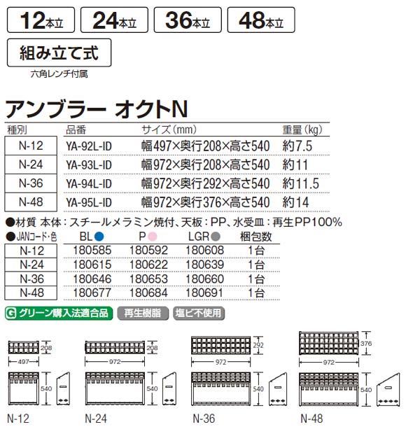 山崎産業 アンブラー オクトN商品詳細03