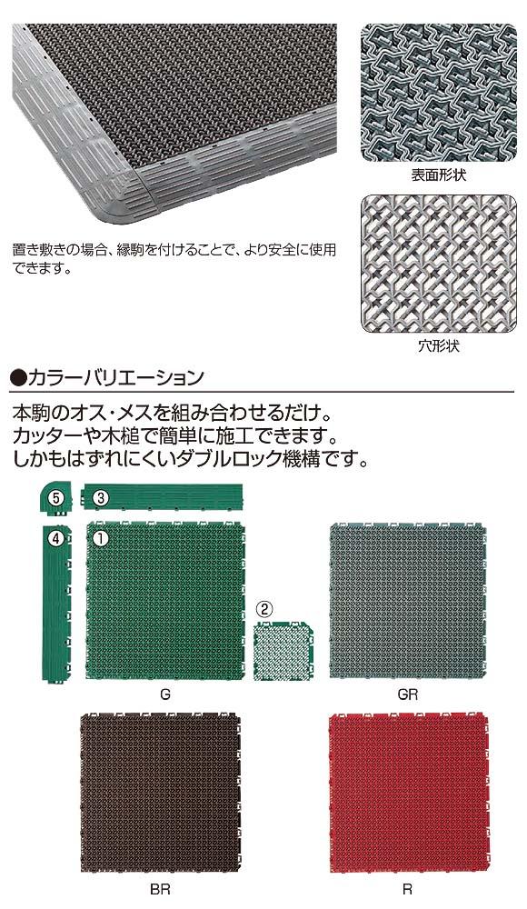 山崎産業 ブイステップマット13 - 落とした土やホコリが表面に残さない風除け室用泥落としマット 03