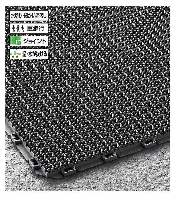 山崎産業 ブイステップマット13 - 落とした土やホコリが表面に残さない風除け室用泥落としマット 04