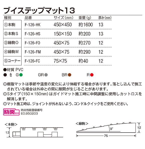山崎産業 ブイステップマット13 - 落とした土やホコリが表面に残さない風除け室用泥落としマット 05